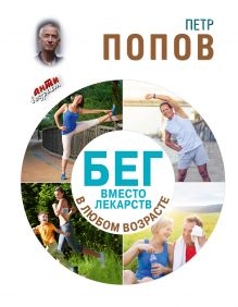 Попов П.А. - Бег вместо лекарств в любом возрасте обложка книги