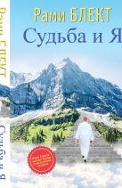 Купить Книга Судьба и Я Блект Рами 978-5-17-100355-5 Издательство «АСТ»