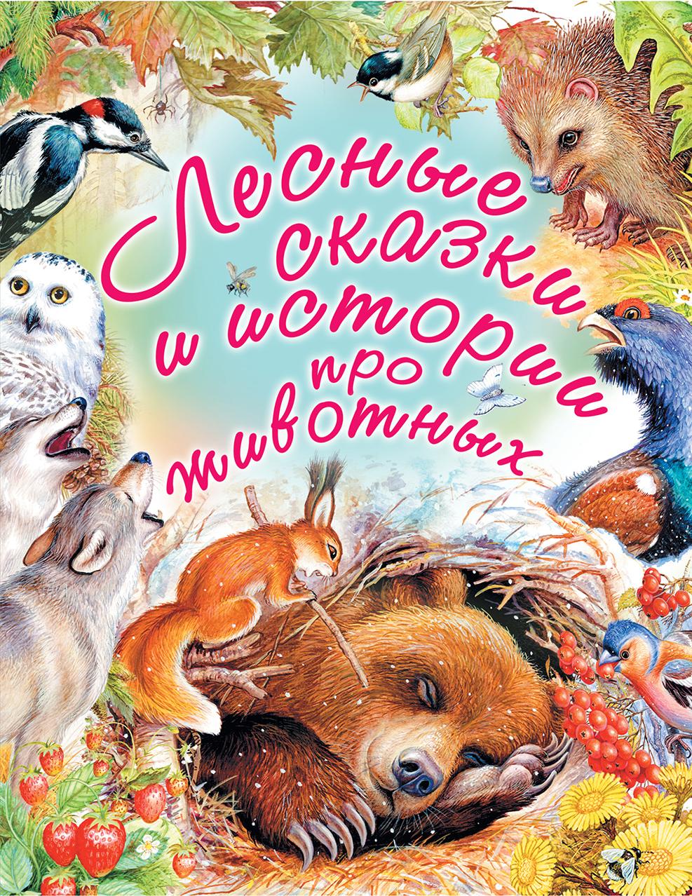 Паустовский К.Г. Лесные сказки и истории про животных про хвосты усы лапы и носы рассказы о животных