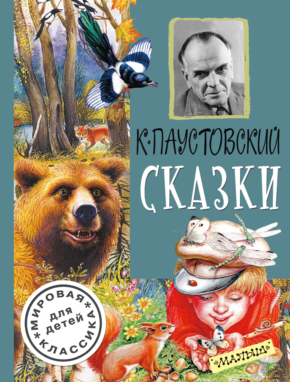 Сказки ( Паустовский К.Г.  )