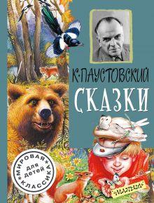 Паустовский К.Г. - Сказки обложка книги