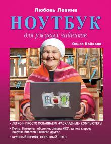 Левина Л.Т., Бойкова О.И. - Ноутбук для ржавых чайников обложка книги