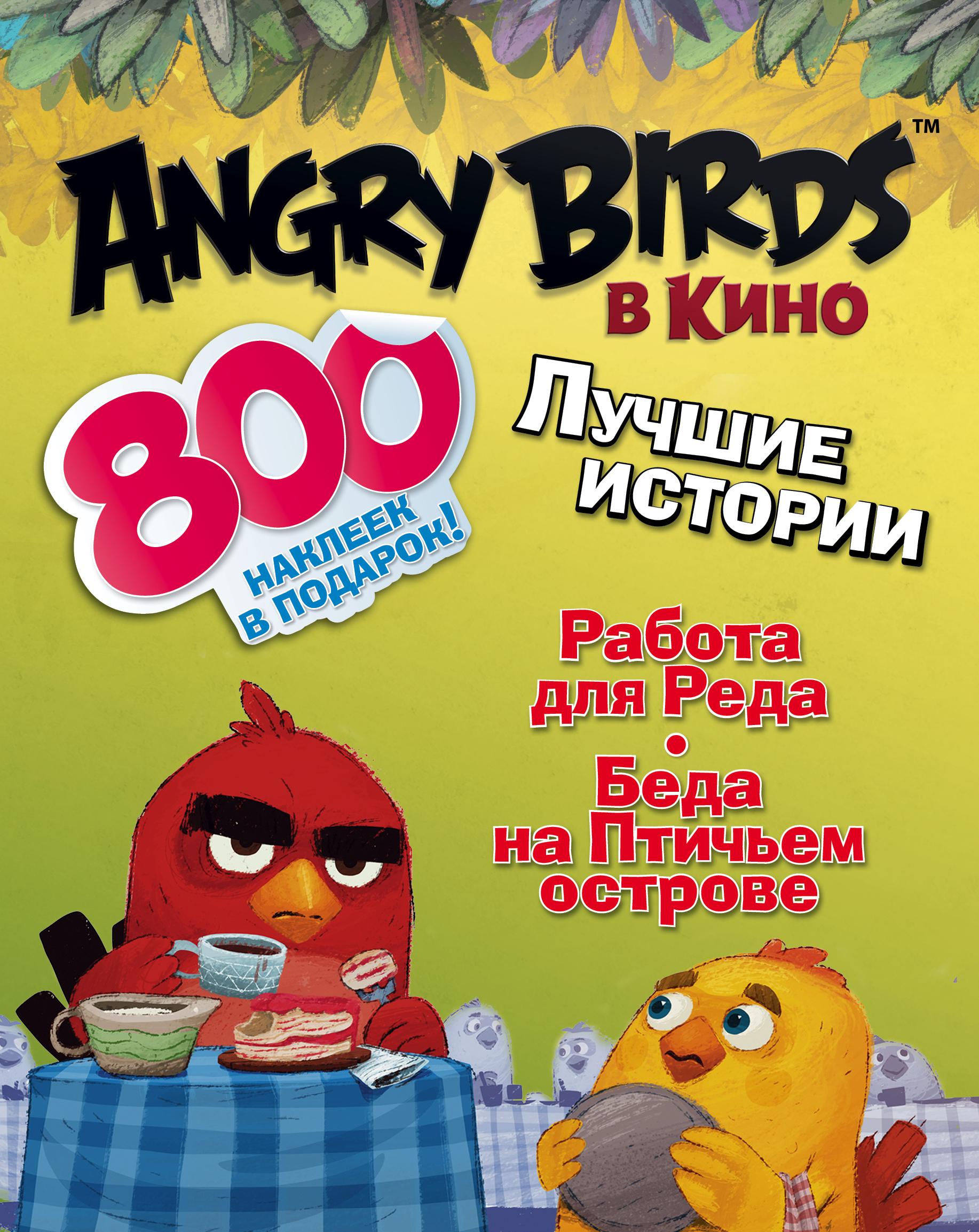 Стивенс С. Angry birds в кино: Лучшие истории (с наклейками)