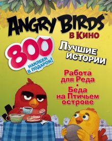 Стивенс С. - Angry birds в кино: Лучшие истории (с наклейками) обложка книги