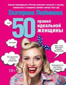 50 правил идеальной женщины обложка книги