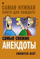 Маркина Е.В. - Самые свежие анекдоты. Смеются все!' обложка книги