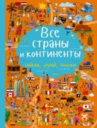 Купить Книга Все страны и континенты Доманская Л.В. 978-5-17-100376-0 Издательство «АСТ»