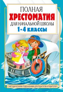 Посашкова Е.В. - Полная хрестоматия для начальной школы. [1-4 классы]. В 2 кн. Кн. 2 обложка книги