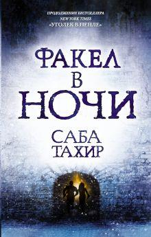 Тахир Саба - Факел в ночи обложка книги