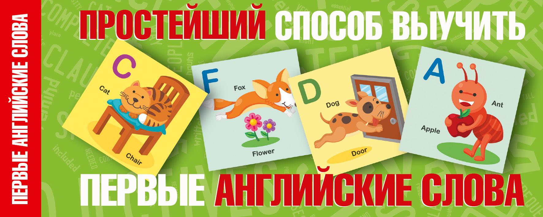 Простейший способ выучить первые английские слова ( .  )