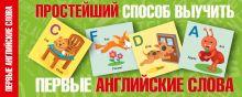 . - Простейший способ выучить первые английские слова обложка книги