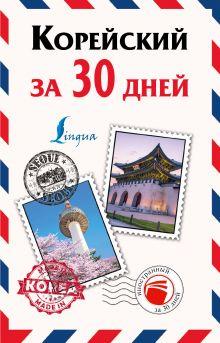 Погадаева А.В. - Корейский за 30 дней обложка книги
