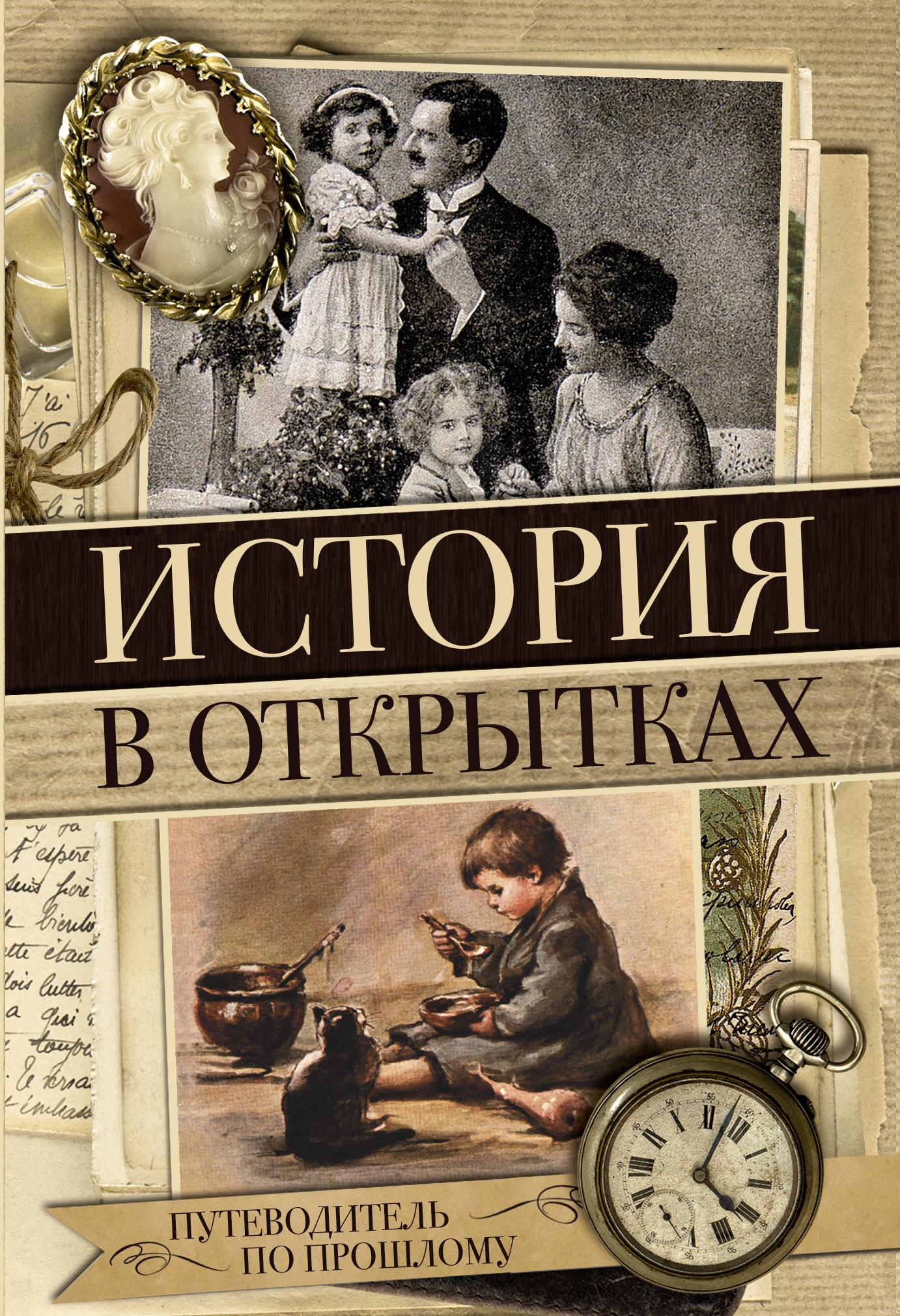 История в открытках ( .  )
