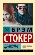 Стокер Б. - Дракула' обложка книги