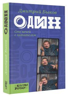 Быков Д.Л. - Один: сто ночей с читателем обложка книги