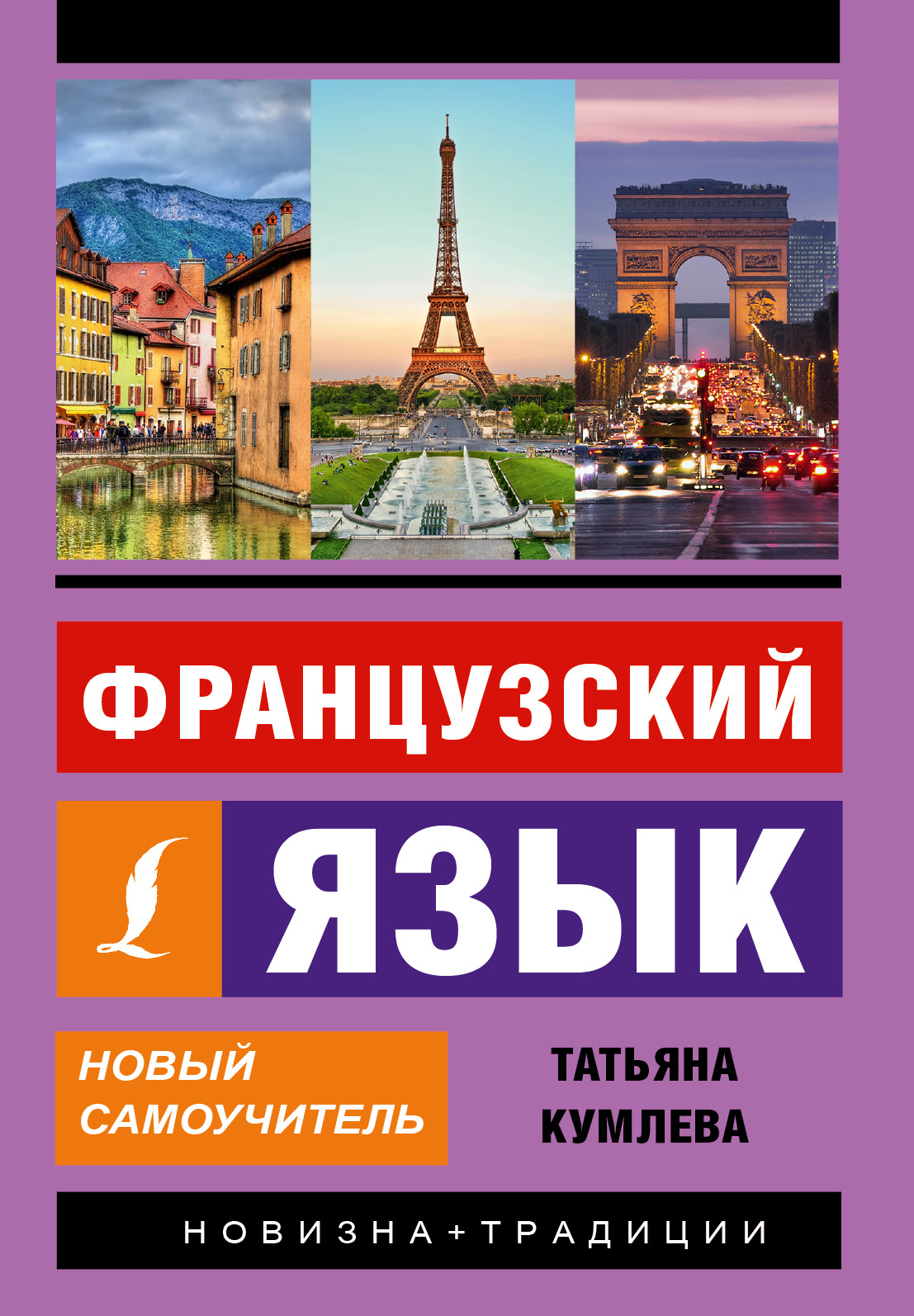 Французский язык. Новый самоучитель ( Кумлева Т.М.  )