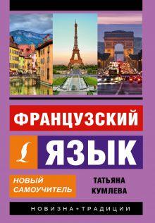 Кумлева Т.М. - Французский язык. Новый самоучитель обложка книги