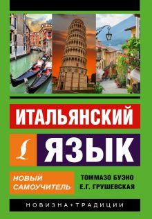 Буэно Т., Грушевская Е. - Итальянский язык. Новый самоучитель обложка книги