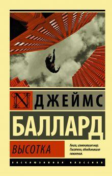 Баллард Д. - Высотка обложка книги