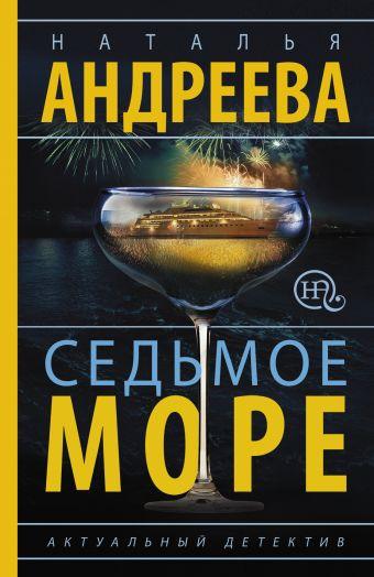 Седьмое море Андреева Н.В.