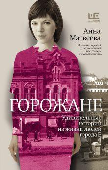 Матвеева А. - Горожане обложка книги
