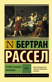 Рассел Б. - История западной философии [В 2 т.] Том 1 обложка книги