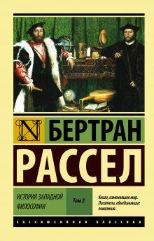 Рассел Б. - История западной философии [В 2 т.] Том 2 обложка книги