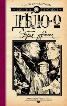 Персиков Г. - Дело о трех рубинах обложка книги