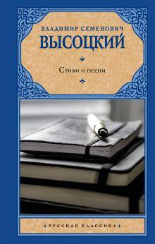 Высоцкий В.С. - Стихи и песни обложка книги