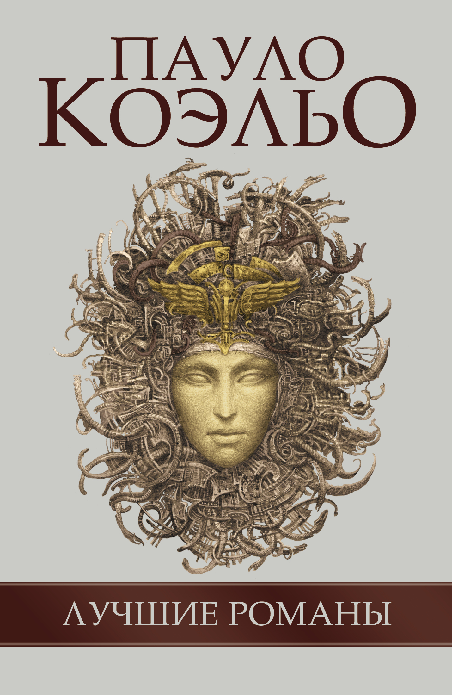 """Пауло Коэльо """"Лучшие романы"""" (комплект из 5 книг) от book24.ru"""