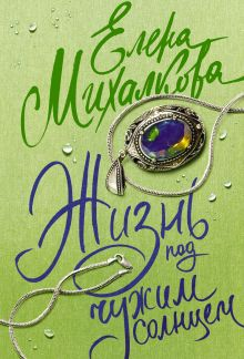 Михалкова Е.И. - Жизнь под чужим солнцем обложка книги