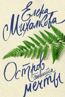 Михалкова Е.И. - Остров сбывшейся мечты обложка книги