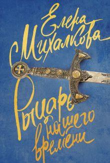 Рыцарь нашего времени обложка книги