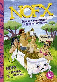Алюлис Д. - NOFX: Ванна с гепатитом и другие истории обложка книги