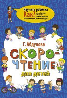 Абдулова Г. - Скорочтение для детей обложка книги