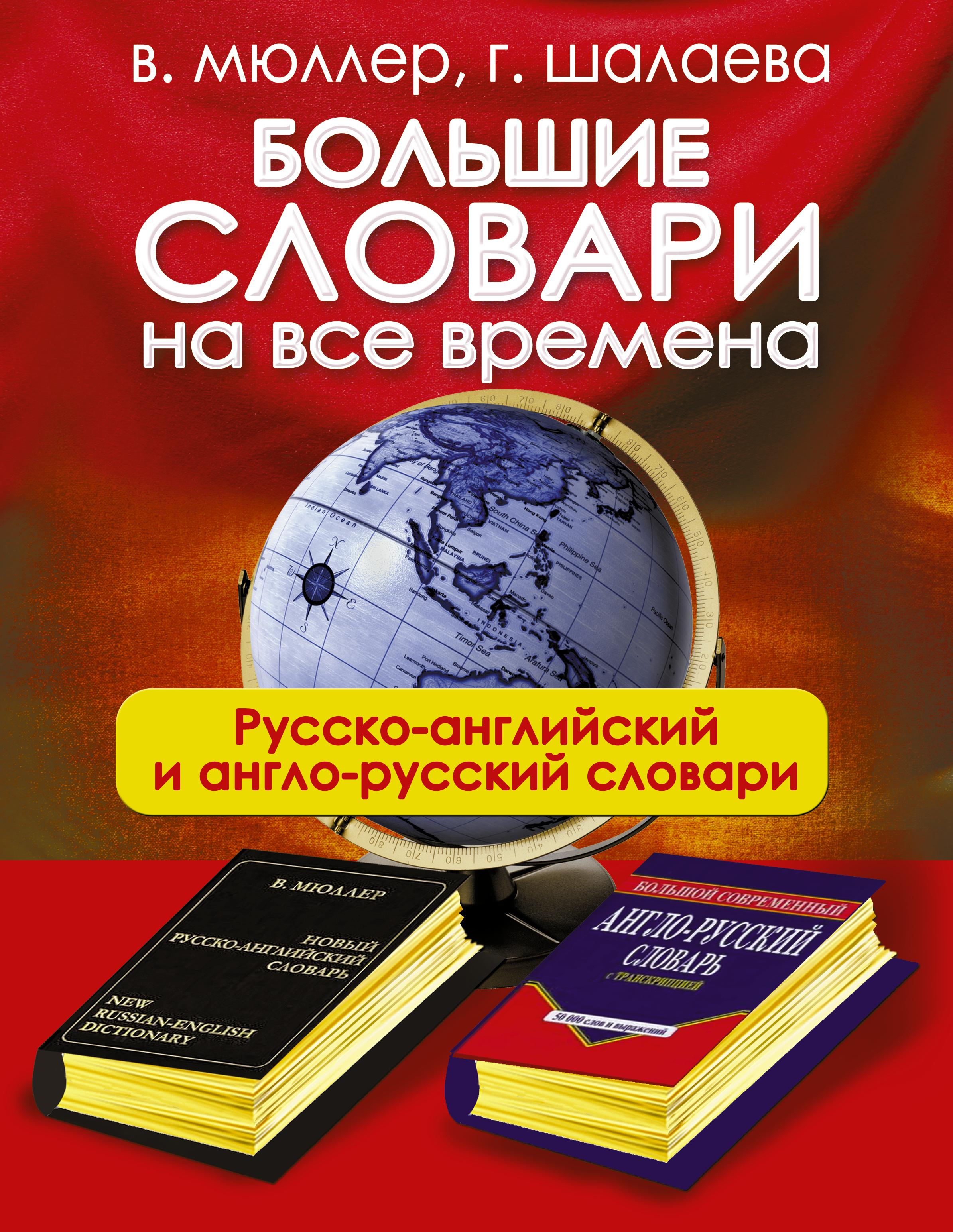 Мюллер В.К.,Шалаева Г.П. Большие словари на все времена. Русско-английский англо-русский словари ароматическая лампа посуда hong l53009