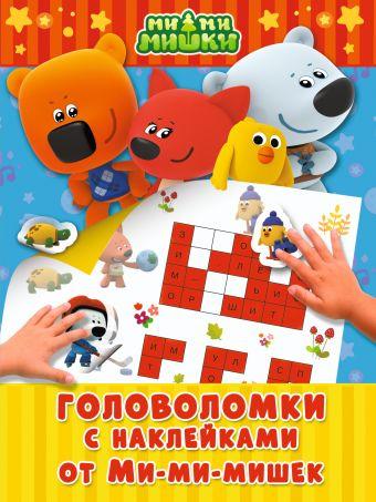 Головоломки с наклейками от Ми-мимишек