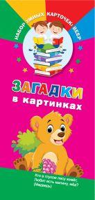 Купить Книга Загадки в картинках 978-5-17-100481-1 Издательство «АСТ»