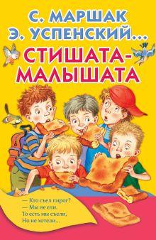 Стишата-малышата обложка книги