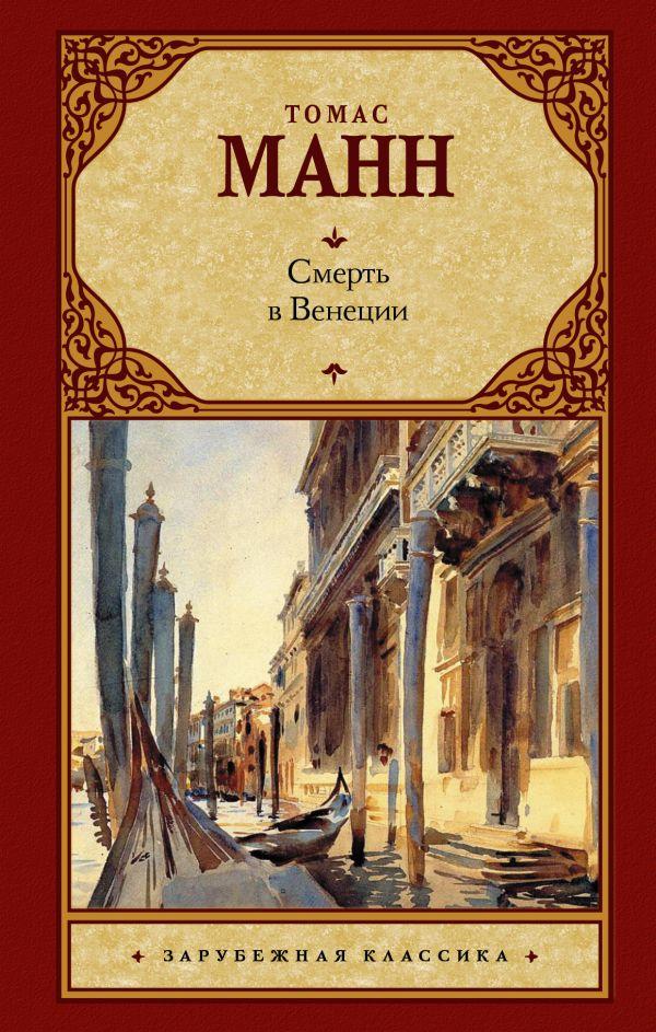 Смерть в Венеции Манн Т.