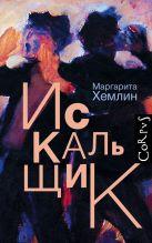 Хемлин М.М. - Искальщик' обложка книги