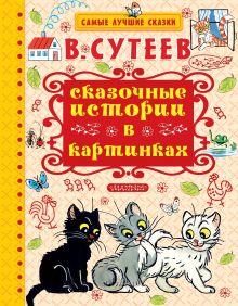 Сутеев В.Г. - Сказочные истории в картинках обложка книги