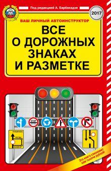 Барбакадзе А.О. - Все о дорожных знаках и разметке на 2017 год обложка книги