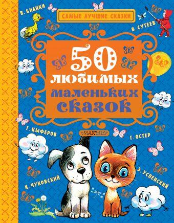 Бианки Виталий Валентинович: 50 любимых маленьких сказок