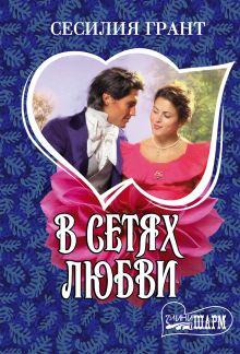 Грант С. - В сетях любви обложка книги