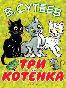 Сутеев В.Г. - Три котёнка обложка книги