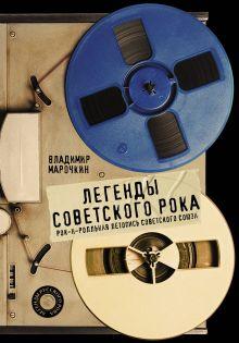 Марочкин В.В. - Легенды советского рока обложка книги