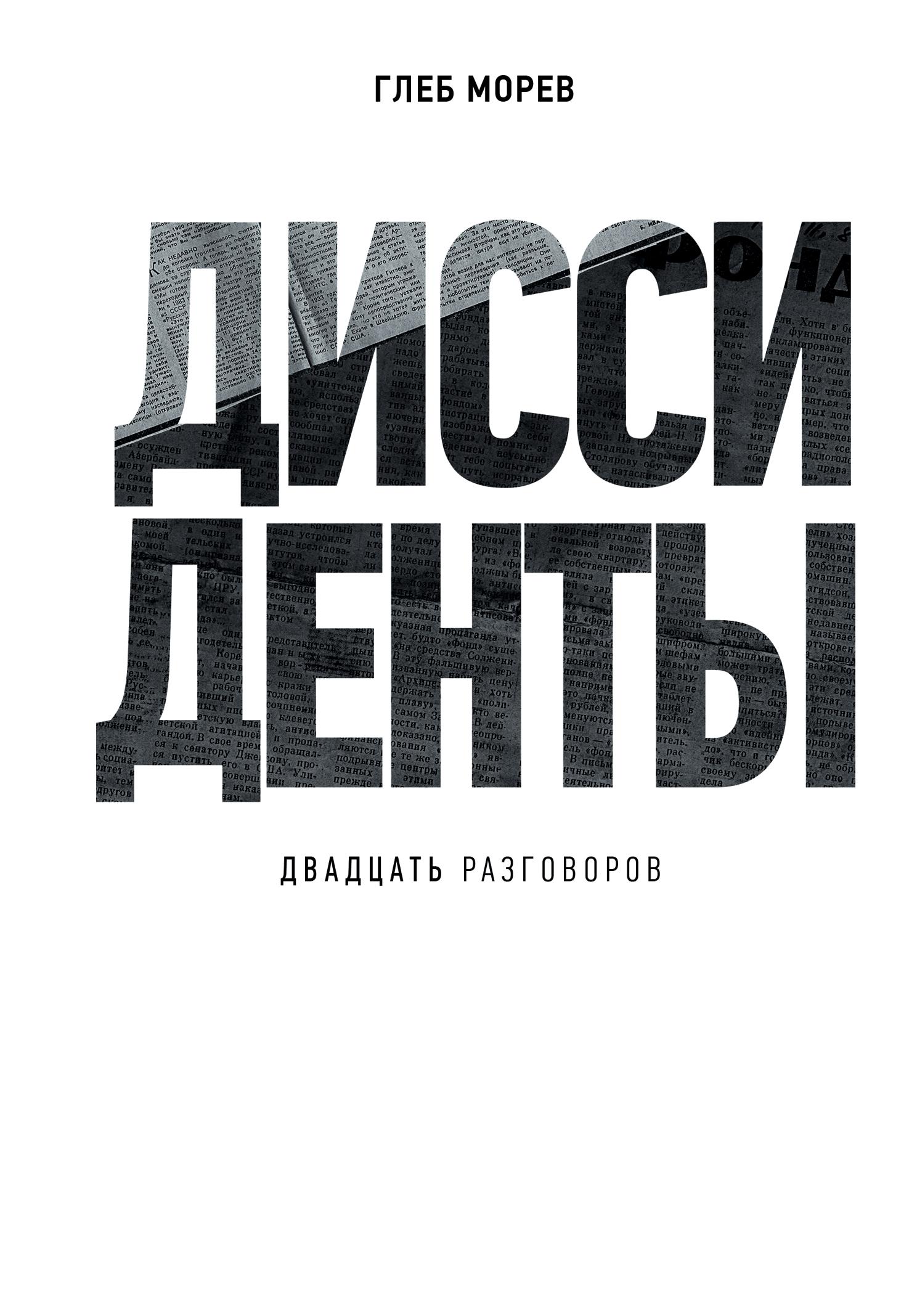 Диссиденты ( Улицкая Л.Е., Морев Г.А.  )