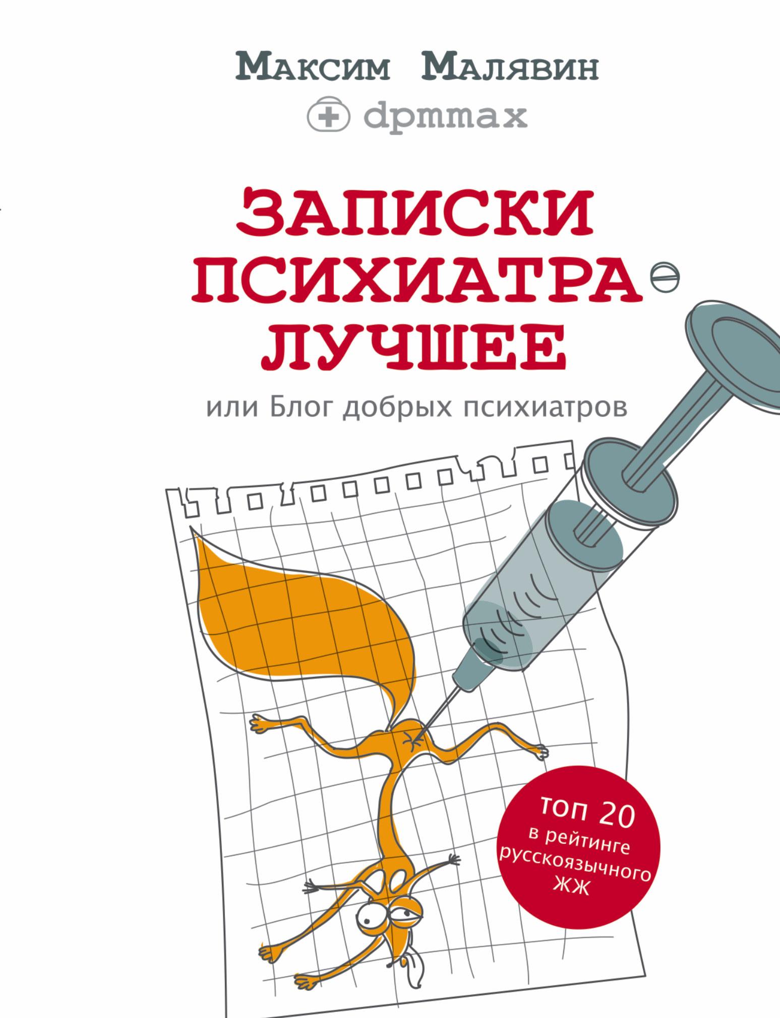 Записки психиатра. Лучшее, или Блог добрых психиатров от book24.ru