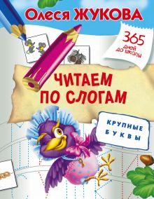 Жукова О.С. - Читаем по слогам. Крупные буквы обложка книги